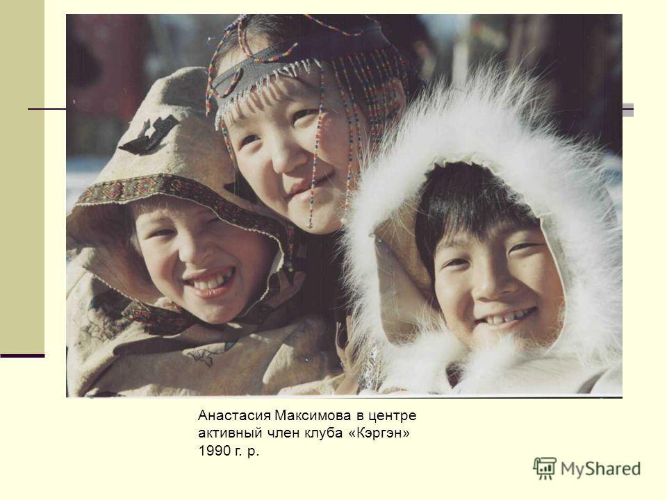 Анастасия Максимова в центре активный член клуба «Кэргэн» 1990 г. р.