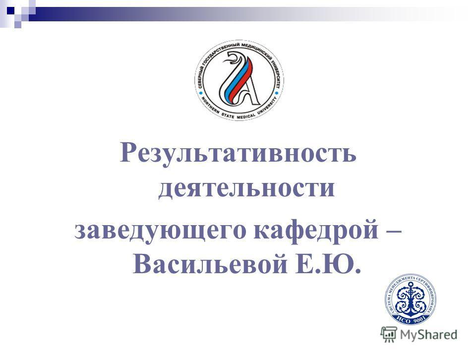 Результативность деятельности заведующего кафедрой – Васильевой Е.Ю.