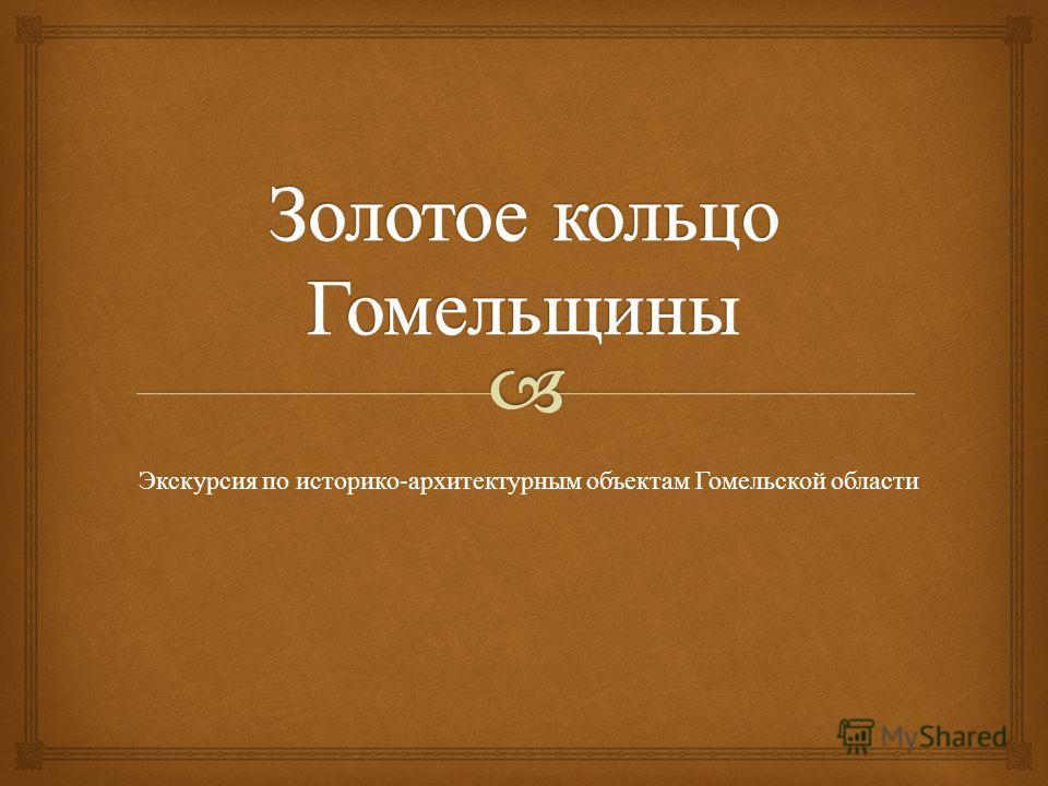 Экскурсия по историко - архитектурным объектам Гомельской области