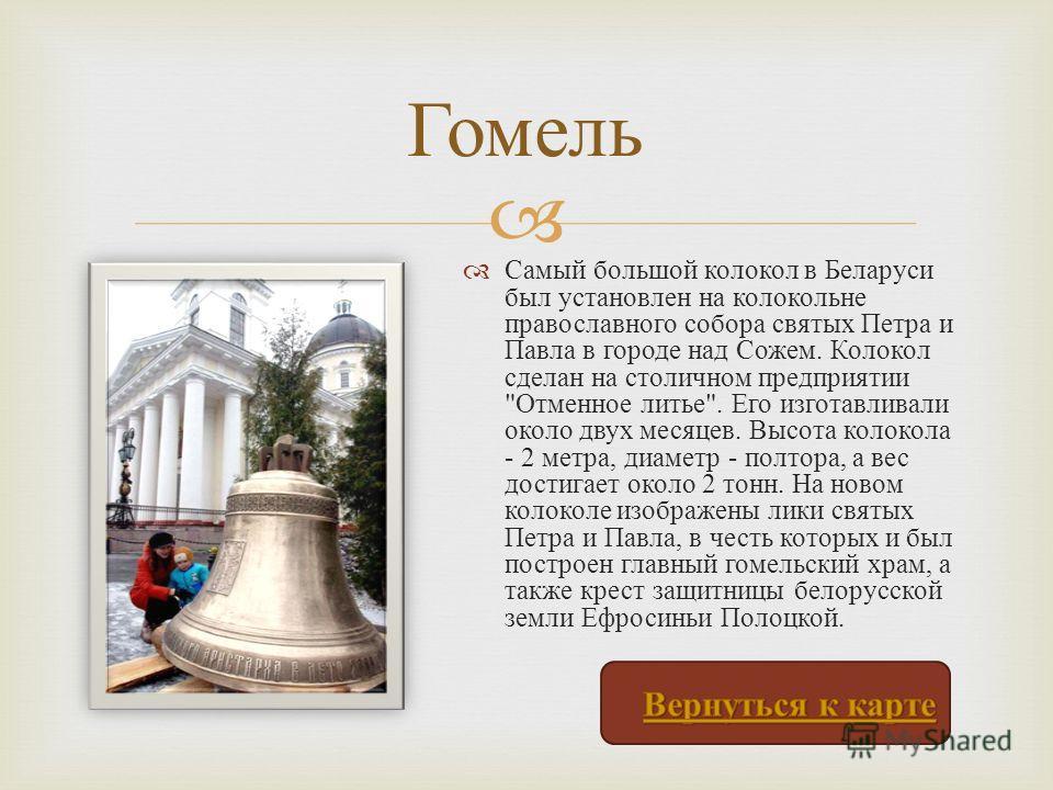 Самый большой колокол в Беларуси был установлен на колокольне православного собора святых Петра и Павла в городе над Сожем. Колокол сделан на столичном предприятии