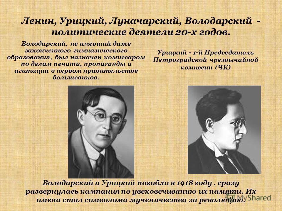 Ленин, Урицкий, Луначарский, Володарский - политические деятели 20-х годов. Володарский и Урицкий погибли в 1918 году, сразу развернулась кампания по увековечиванию их памяти. Их имена стал символома мученичества за революцию. Урицкий - 1-й Председат