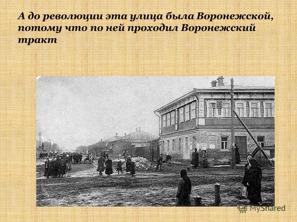 А до революции эта улица была Воронежской, потому что по ней проходил Воронежский тракт