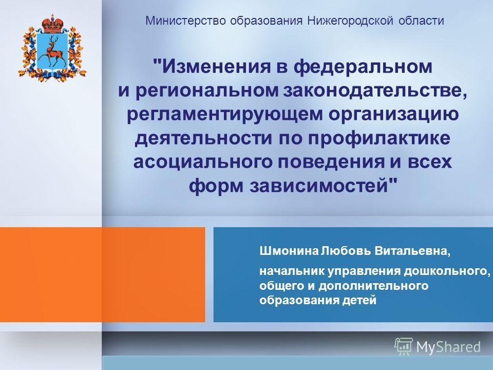 Шмонина Любовь Витальевна, начальник управления дошкольного, общего и дополнительного образования детей
