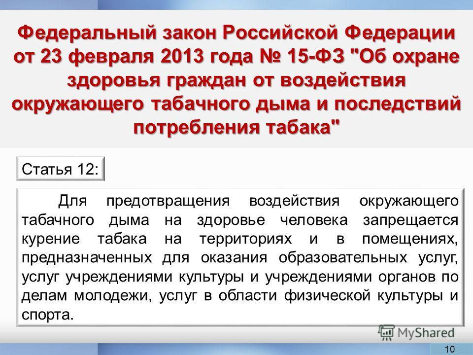 Федеральный закон Российской Федерации от 23 февраля 2013 года 15-ФЗ