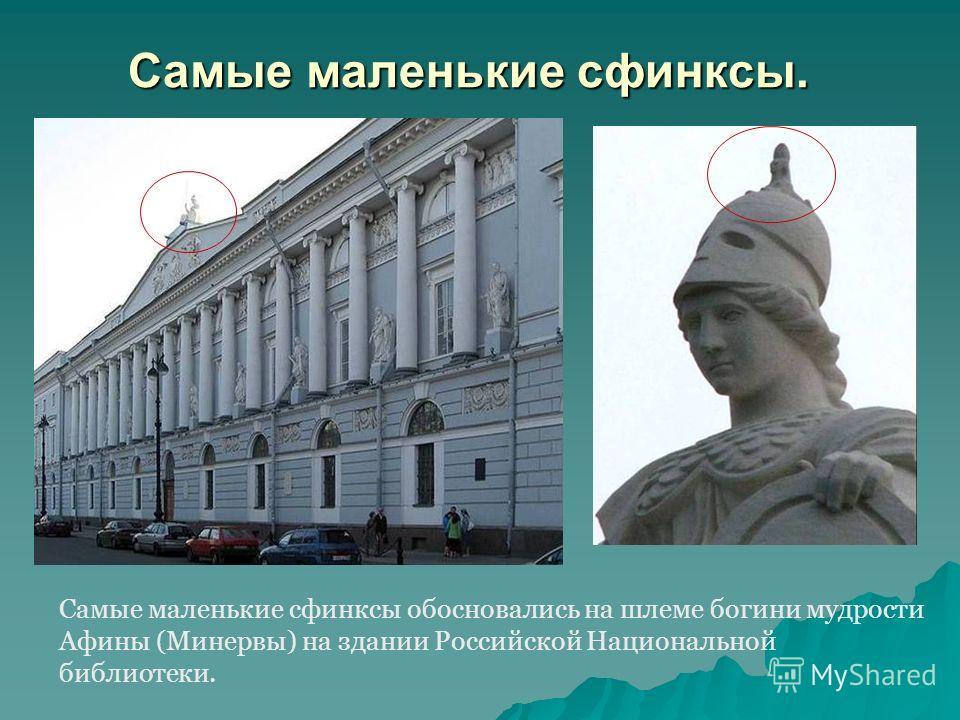 Самые маленькие сфинксы. Самые маленькие сфинксы обосновались на шлеме богини мудрости Афины (Минервы) на здании Российской Национальной библиотеки.