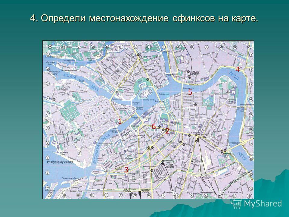 4. Определи местонахождение сфинксов на карте. 2 3 4 5 1 6