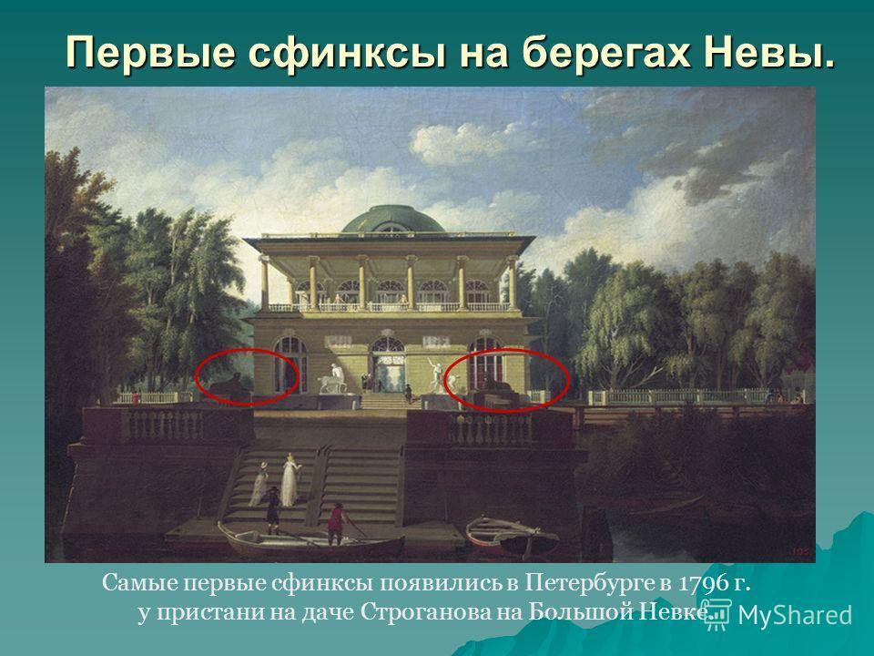 Первые сфинксы на берегах Невы. Самые первые сфинксы появились в Петербурге в 1796 г. у пристани на даче Строганова на Большой Невке.
