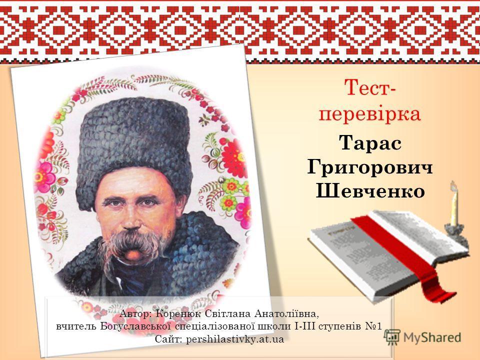 Тарас Григорович Шевченко Тест- перевірка