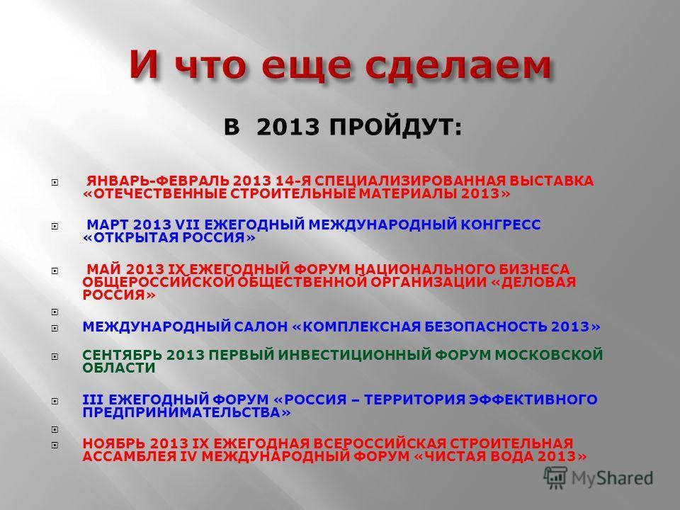 ЗА ПРОШЕДШИЕ 8 ЛЕТ Компания провела десятки тематических Форумов, Конгрессов, заседаний в России и за рубежом