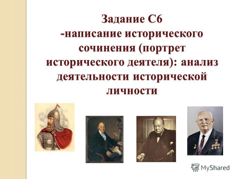 Задание С6 -написание исторического сочинения (портрет исторического деятеля): анализ деятельности исторической личности