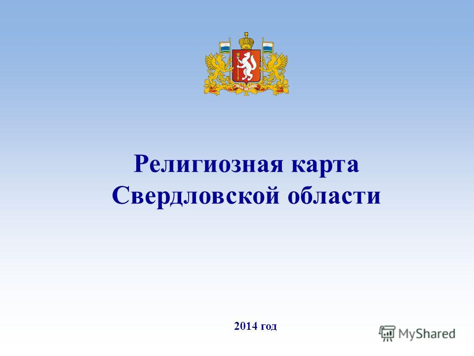Религиозная карта Свердловской области 2014 год