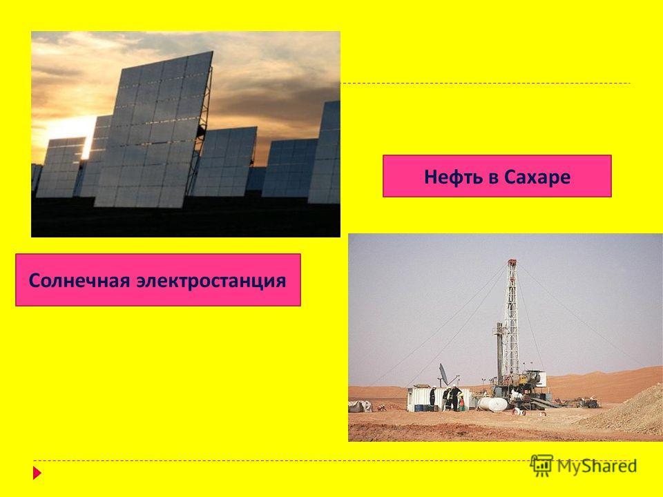 Солнечная электростанция Нефть в Сахаре