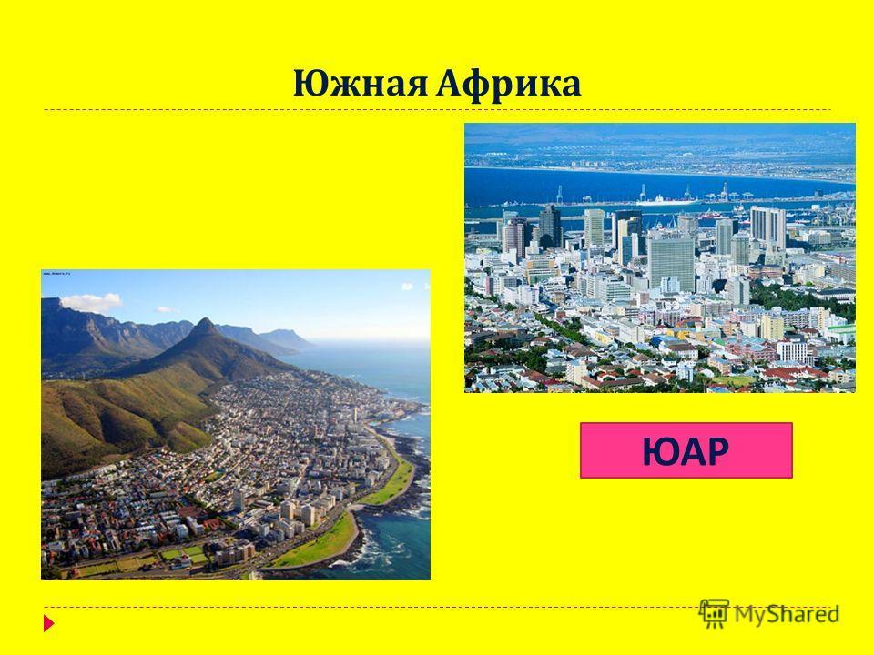 Южная Африка ЮАР