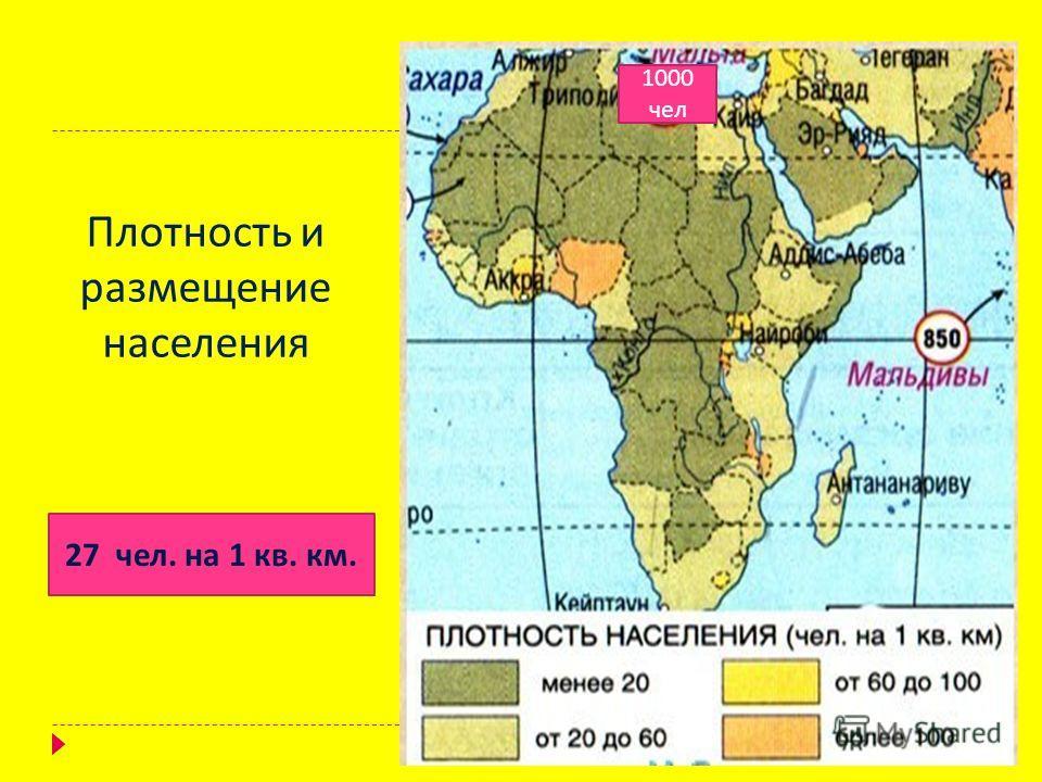 Плотность и размещение населения 1000 чел 27 чел. на 1 кв. км.