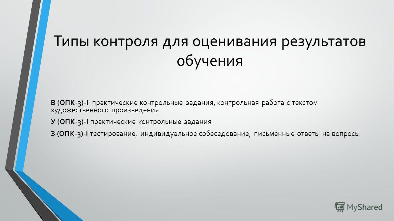 Типы контроля для оценивания результатов обучения В (ОПК-3)-I практические контрольные задания, контрольная работа с текстом художественного произведения У (ОПК-3)-I практические контрольные задания З (ОПК-3)-I тестирование, индивидуальное собеседова