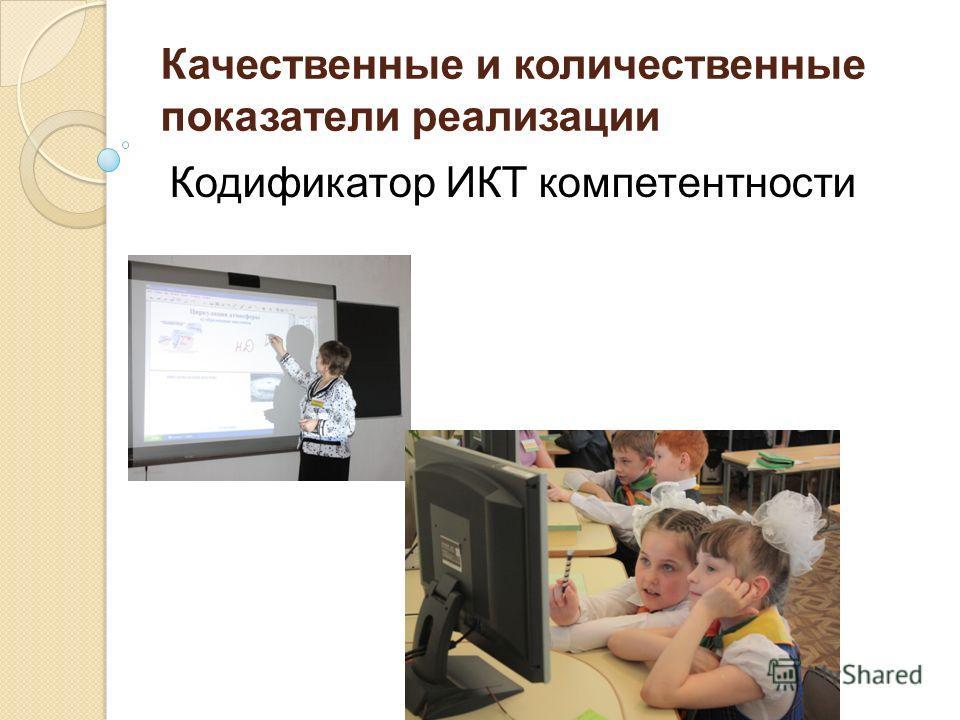 Качественные и количественные показатели реализации Кодификатор ИКТ компетентности