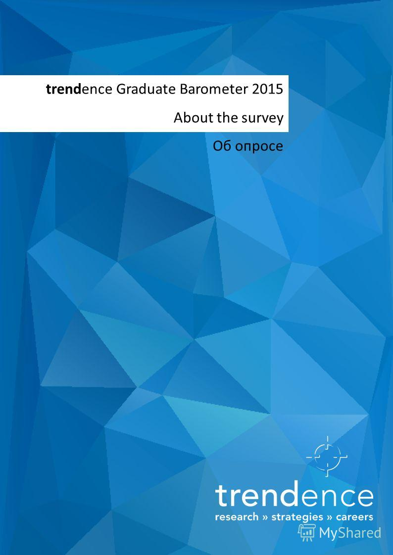 trendence Graduate Barometer 2015 About the survey Об опросе