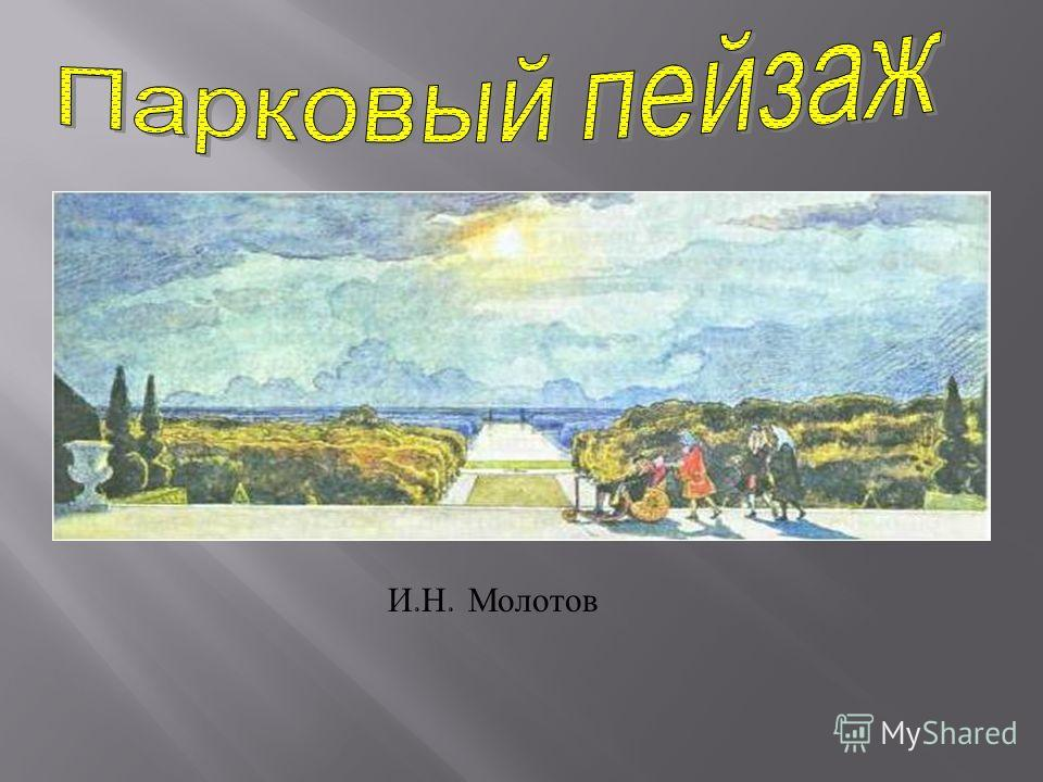 И. Н. Молотов