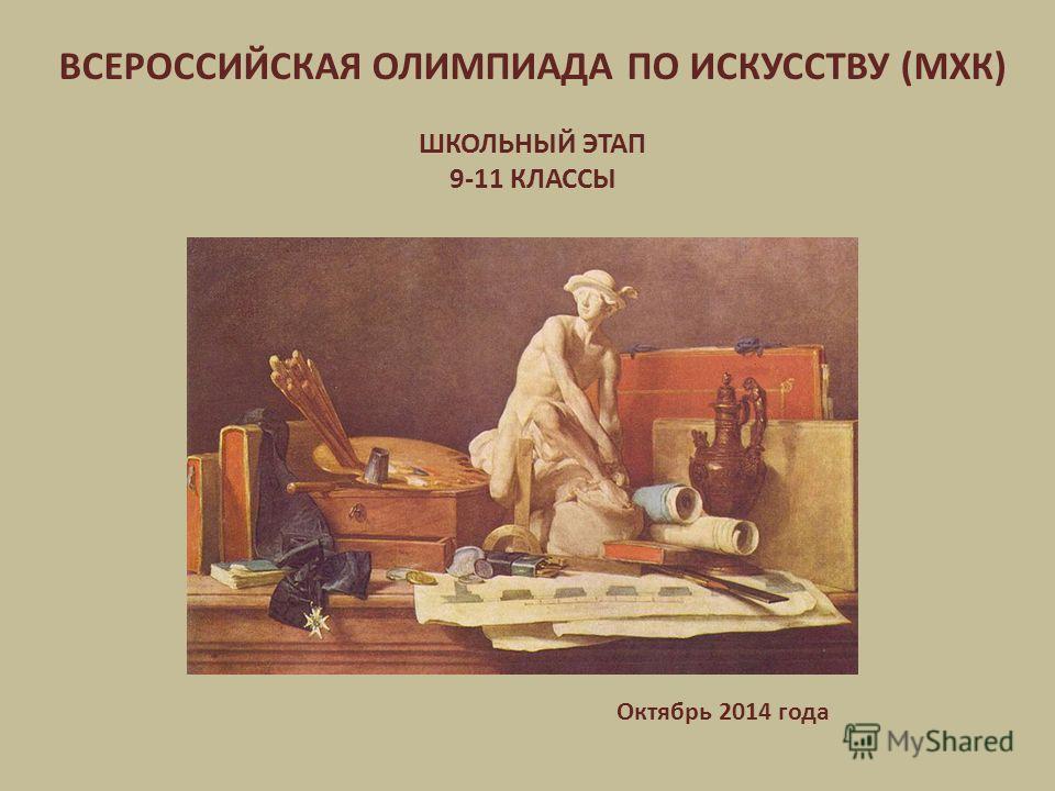 ВСЕРОССИЙСКАЯ ОЛИМПИАДА ПО ИСКУССТВУ (МХК) ШКОЛЬНЫЙ ЭТАП 9-11 КЛАССЫ Октябрь 2014 года