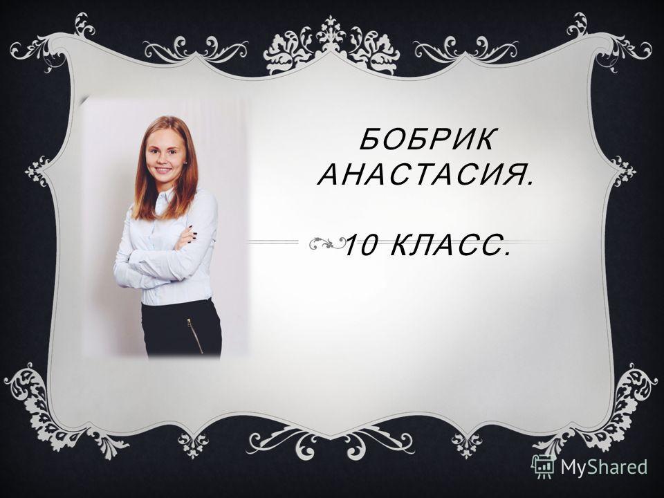 БОБРИК АНАСТАСИЯ. 10 КЛАСС.