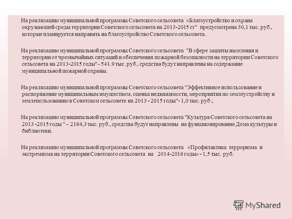 На реализацию муниципальной программы Советского сельсовета «Благоустройство и охрана окружающей среды территории Советского сельсовета на 2013-2015 гг