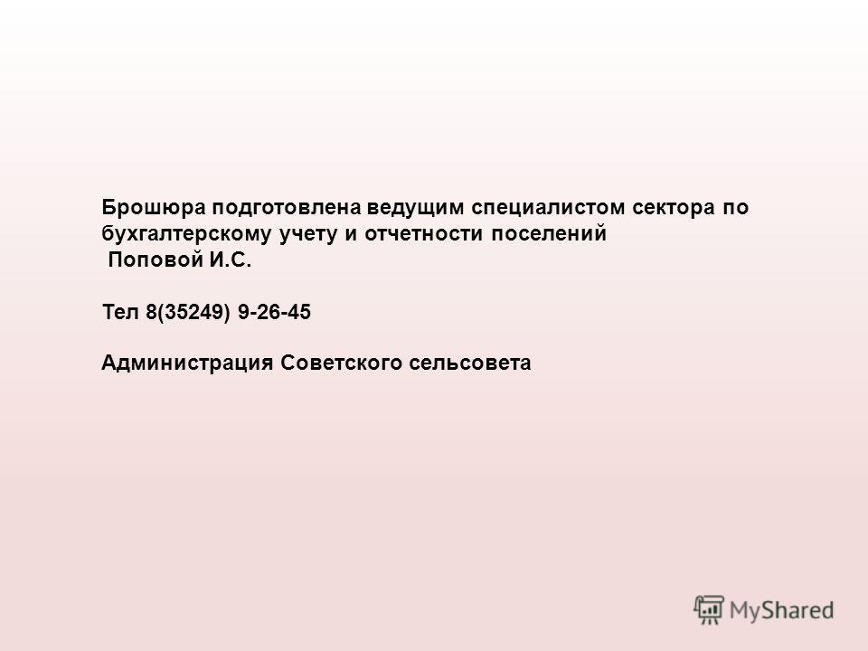Брошюра подготовлена ведущим специалистом сектора по бухгалтерскому учету и отчетности поселений Поповой И.С. Тел 8(35249) 9-26-45 Администрация Советского сельсовета