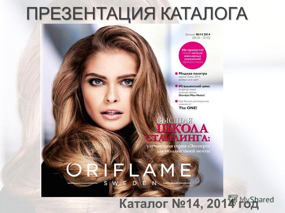 ПРЕЗЕНТАЦИЯ КАТАЛОГА Каталог 14, 2014 год