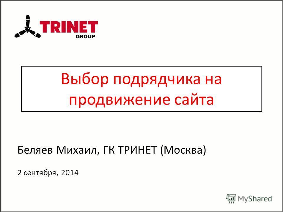 Выбор подрядчика на продвижение сайта Беляев Михаил, ГК ТРИНЕТ (Москва) 2 сентября, 2014