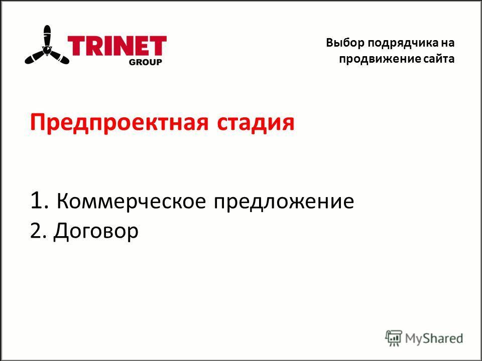 Предпроектная стадия 1. Коммерческое предложение 2. Договор Выбор подрядчика на продвижение сайта