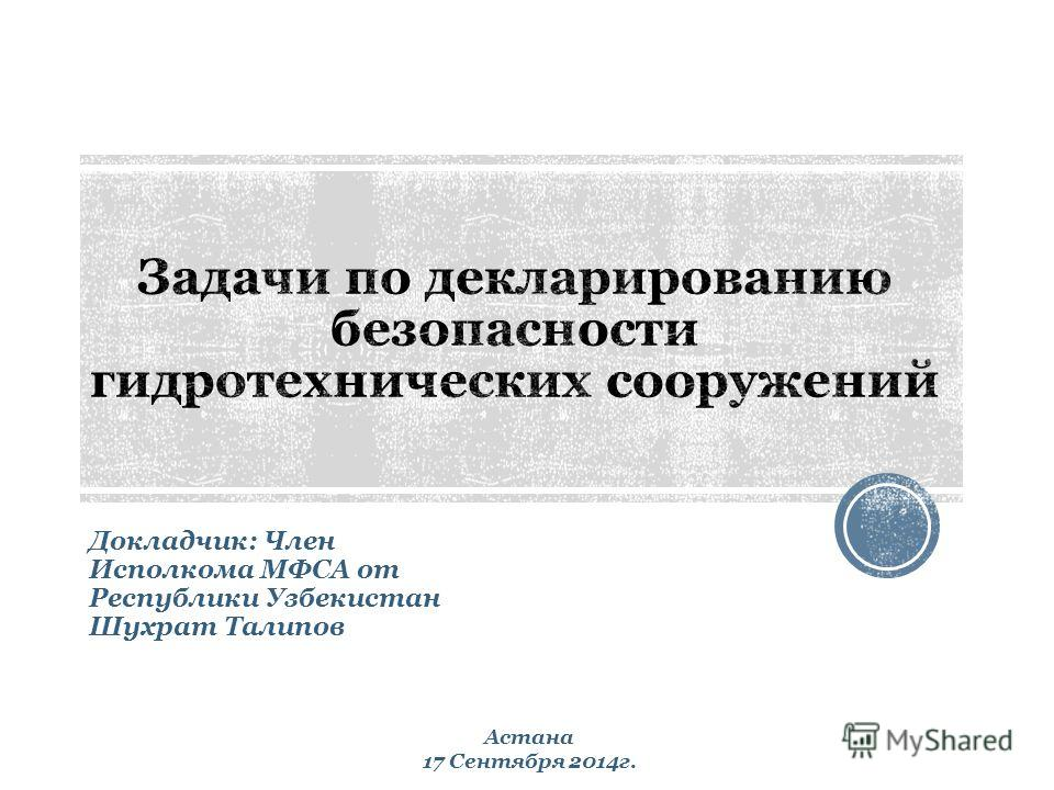 Докладчик: Член Исполкома МФСА от Республики Узбекистан Шухрат Талипов Астана 17 Сентября 2014 г.