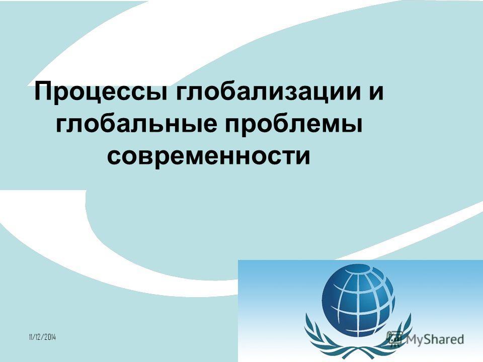 11/12/20141 Процессы глобализации и глобальные проблемы современности