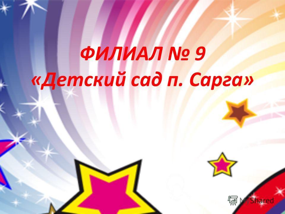 ФИЛИАЛ 9 «Детский сад п. Сарга»