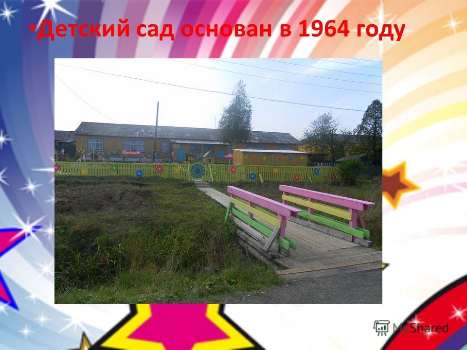 Детский сад основан в 1964 году