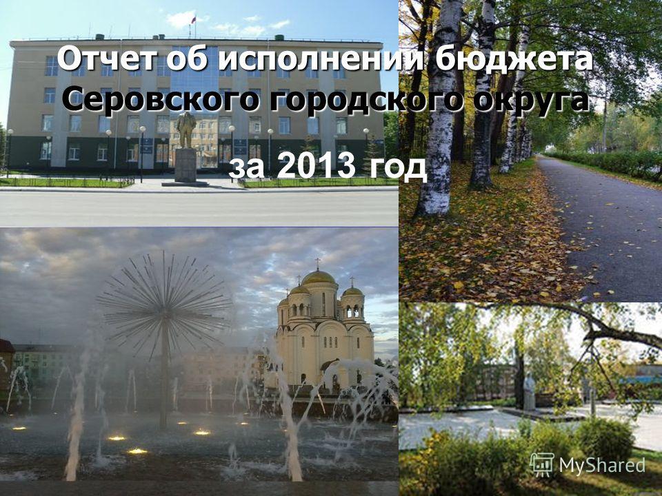 Отчет об исполнении бюджета Серовского городского округа за 2013 год