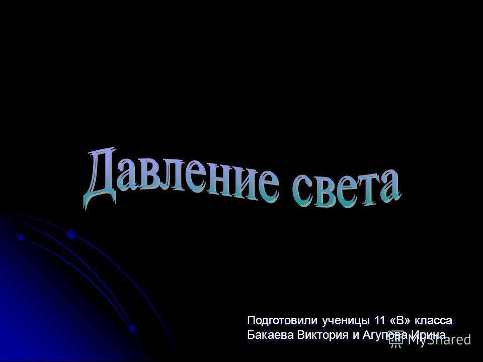 Подготовили ученицы 11 «В» класса Бакаева Виктория и Агупова Ирина