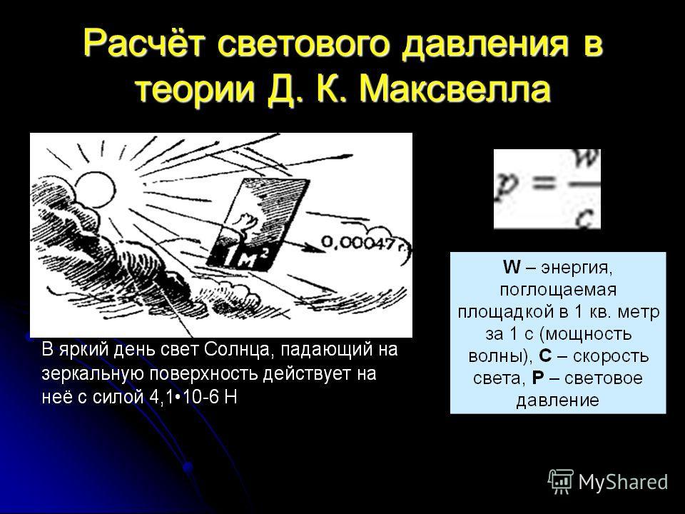 Расчёт светового давления в теории Д. К. Максвелла