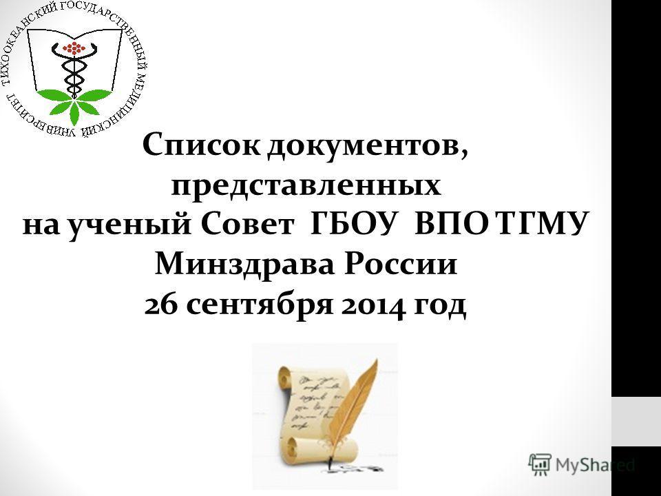 Список документов, представленных на ученый Совет ГБОУ ВПО ТГМУ Минздрава России 26 сентября 2014 год