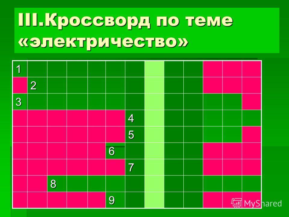 III.Кроссворд по теме «электричество» 1 2 3 4 5 6 7 8 9
