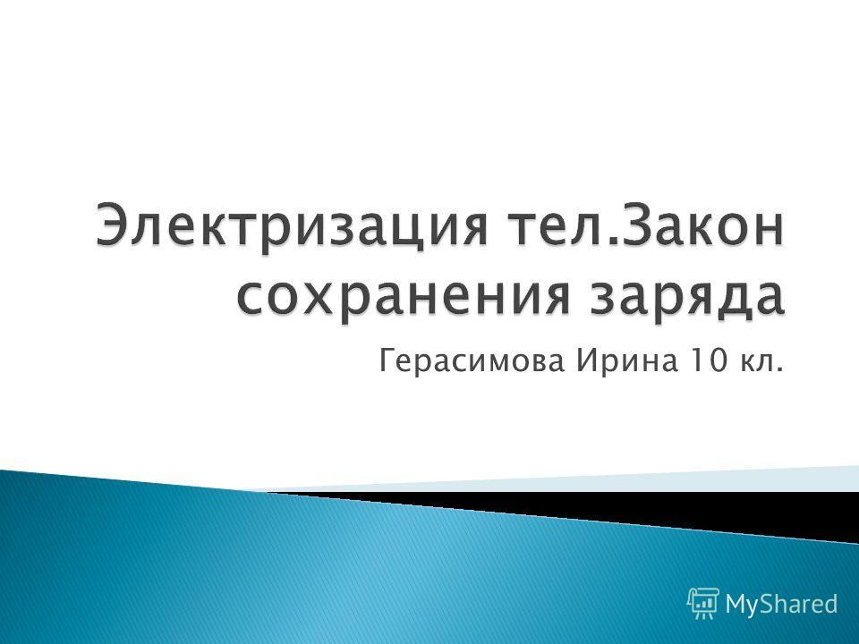 Герасимова Ирина 10 кл.