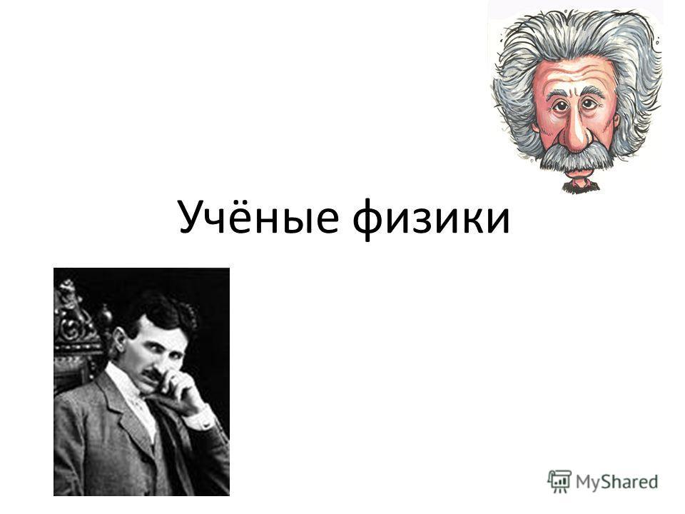 Учёные физики