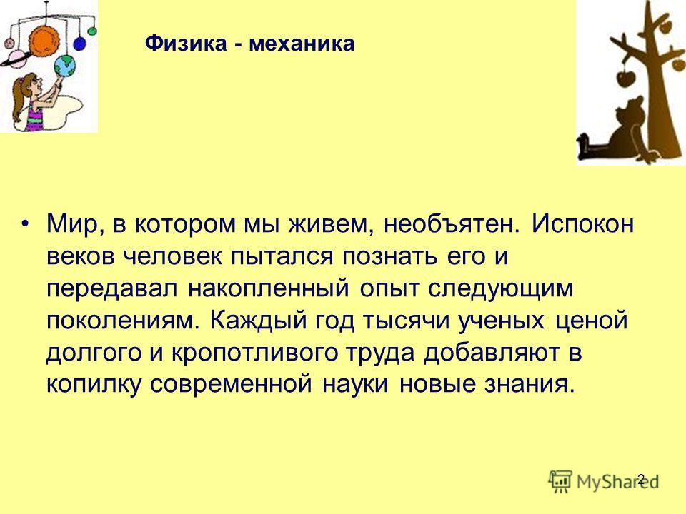 1 Свободное падение тел LU FMF Fizikas didaktika Mag.phys. A.Krons Физика - механика