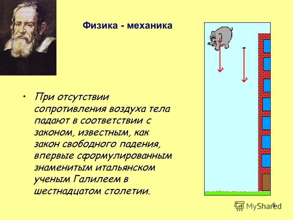 4 Гравитация – это сила, с которой Земля притягивает к себе другие предметы. Физика - механика