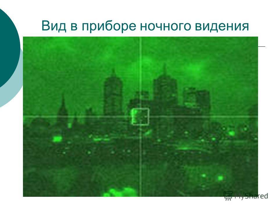 Вид в приборе ночного видения