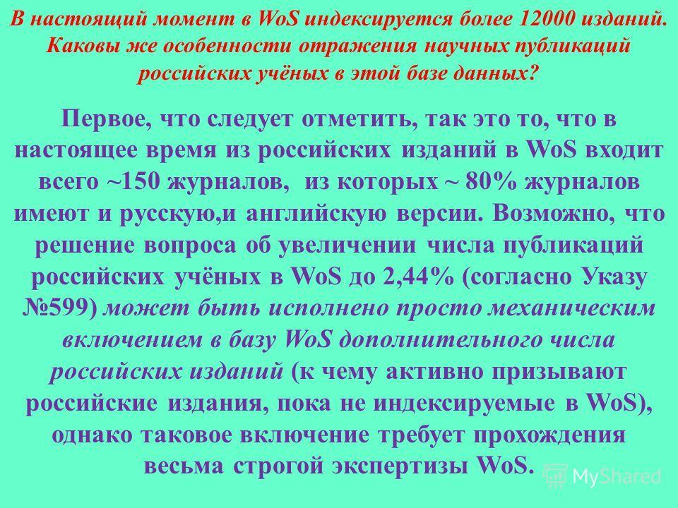 В настоящий момент в WoS индексируется более 12000 изданий. Каковы же особенности отражения научных публикаций российских учёных в этой базе данных? Первое, что следует отметить, так это то, что в настоящее время из российских изданий в WoS входит вс