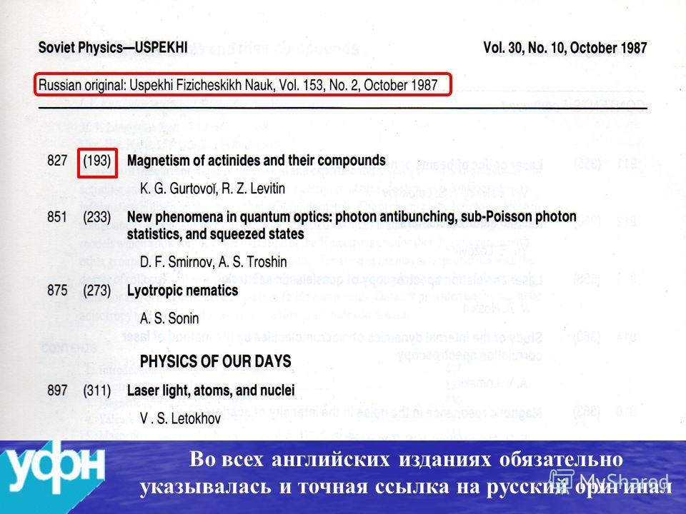 Во всех английских изданиях обязательно указывалась и точная ссылка на русский оригинал