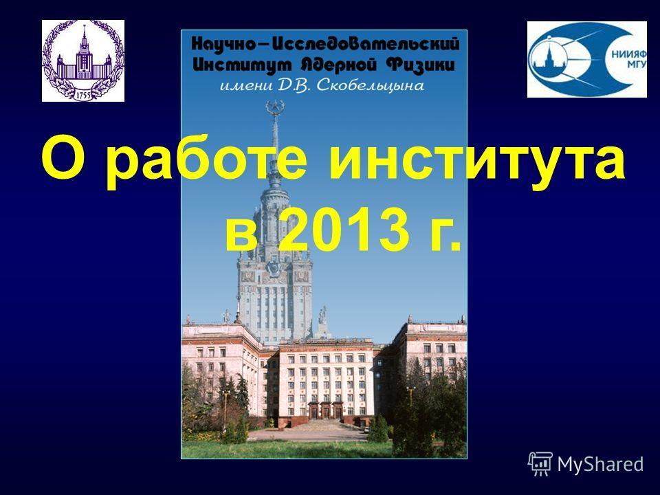 О работе института в 2013 г.