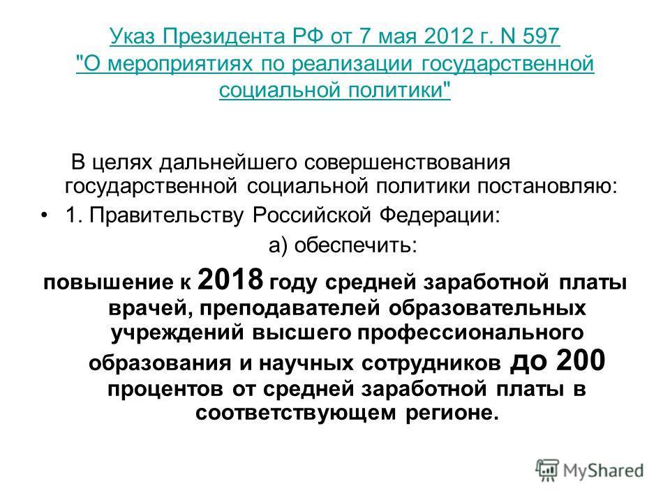 Указ Президента РФ от 7 мая 2012 г. N 597