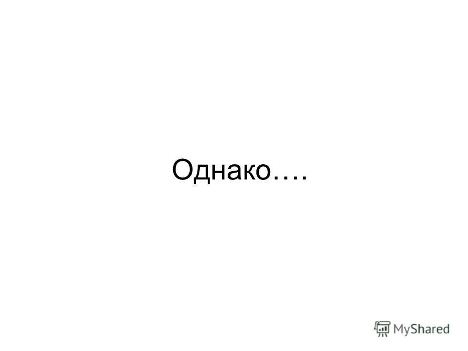 Однако….