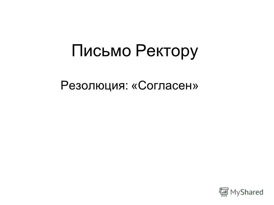 Письмо Ректору Резолюция: «Согласен»