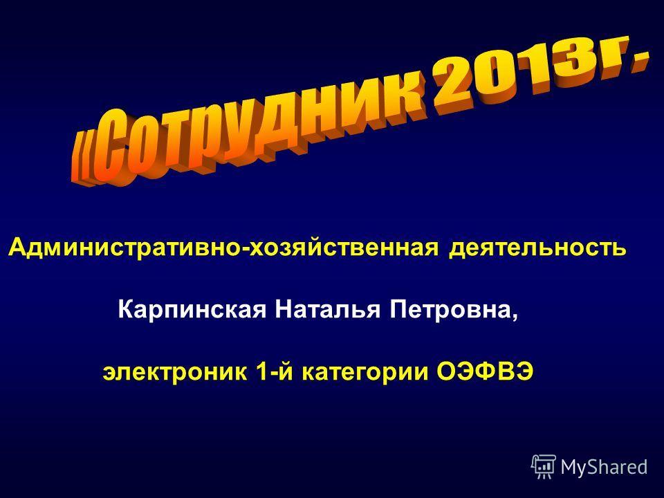 Административно-хозяйственная деятельность Карпинская Наталья Петровна, электроник 1-й категории ОЭФВЭ